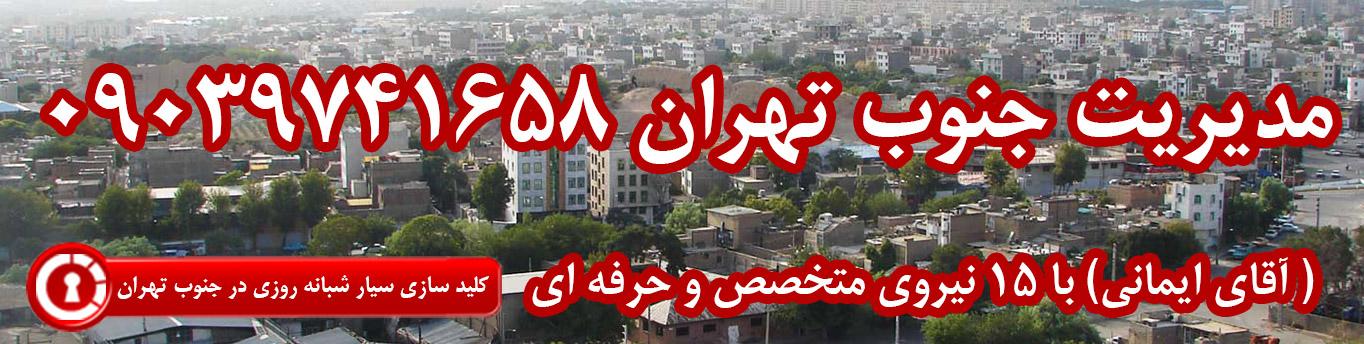 کلید سازی شبانه روز در جنوب تهران
