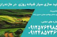 کلید سازی سیار شبانه روزی در مازندران