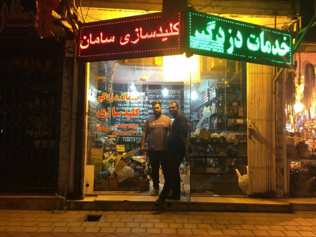 کلیدسازی شبانه روزی در مازندران