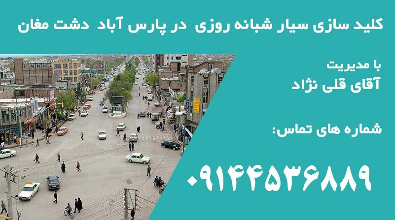 کلید سازی سیار پارس آباد دشت مغان