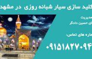 کلید سازی سیار شبانه روزی در مشهد