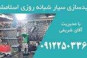 کلیدسازی سیار اسلامشهر