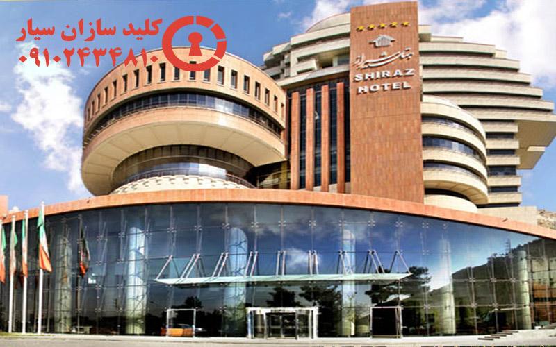 کلید سازی سیار مرکز شیراز