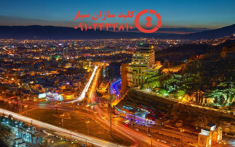 کلیدسازی سیار شمال شیراز