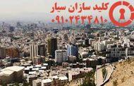 کلیدسازی سیار شهرک ابوذر (مینی سیتی)