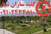 کلیدسازی سیار تهرانپارس شرقی