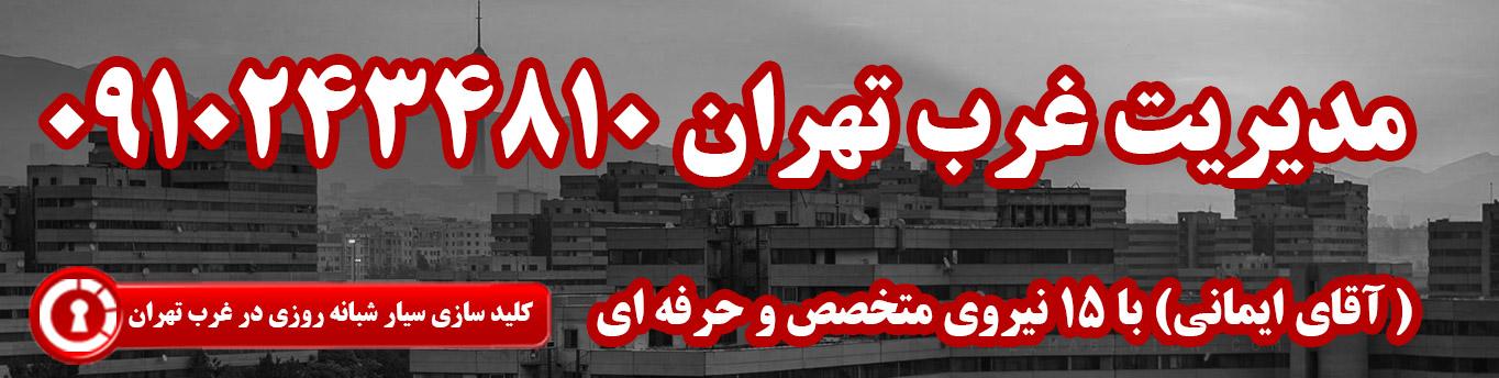 کلید سازی سیار شبانه روزی در غرب تهران