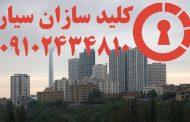 کلیدسازی سیار میدان کاج سعادت آباد (شمال غرب تهران)