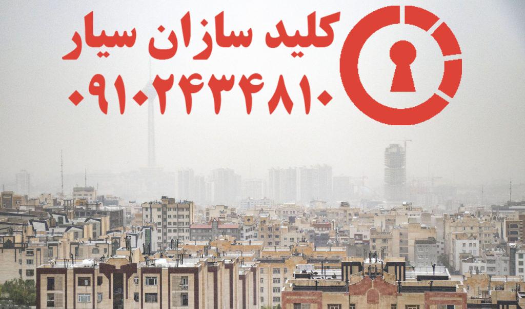 کلیدسازی سیار جنوب تهران