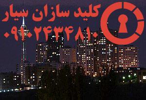 کلیدسازی سیار فرجام رسالت (شرق تهران)