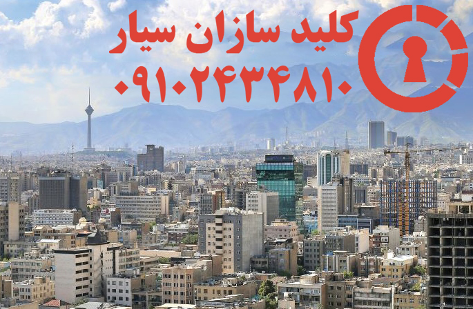 کلیدسازی سیار شرق تهران