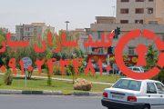 کلیدسازی سیار فلکه اول شهران شمال غرب تهران