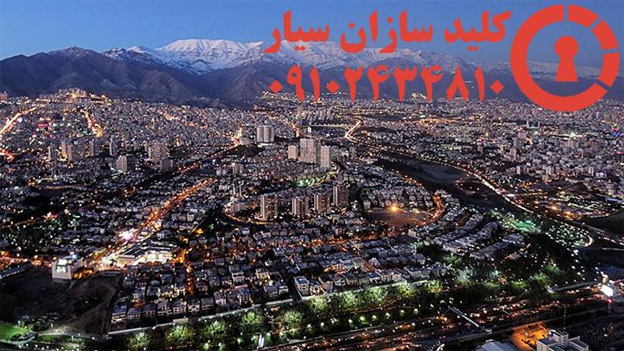 کلیدسازی سیار مرکز تهران