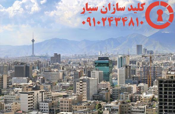کلیدسازی سیار منطقه ۱ تهران