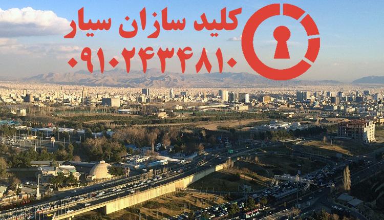 کلیدسازی سیار منطقه 4 تهران