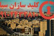 کلیدسازی سیار منطقه 5 تهران