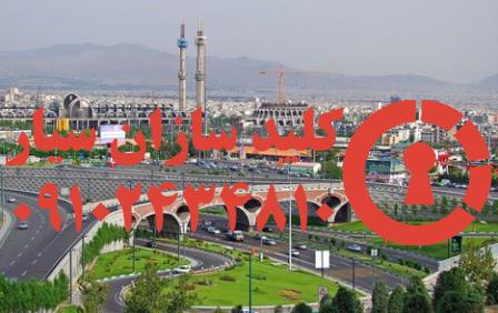 کلیدسازی سیار منطقه 6 تهران