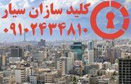 کلیدسازی سیار شمال شرق تهران