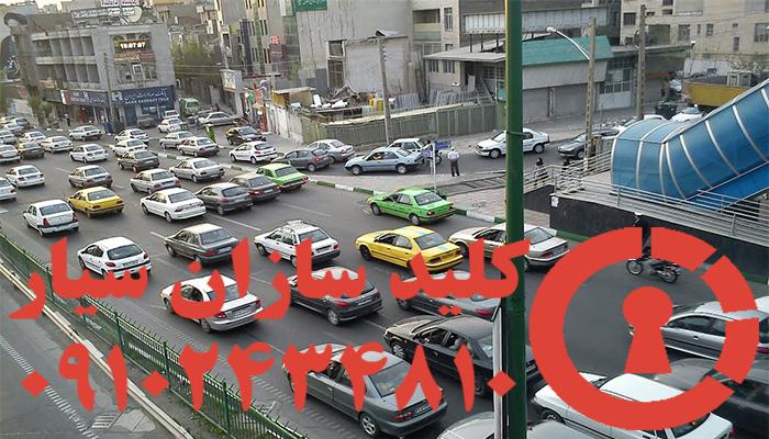 کلیدسازی سیار سه راه پیاله مجیدیه تهران