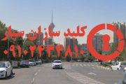 کلیدسازی سیار بلوار درختی شهرک غرب غرب تهران