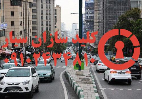 کلیدسازی سیار بلوار پاکنژاد سعادت آباد شمال غرب تهران
