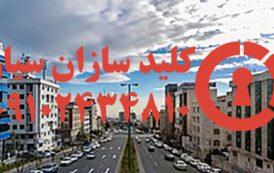 کلیدسازی سیار خیابان ۲۴ متری سعادت آباد شمال غرب تهران