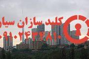 کلیدسازی شبانه روزی گل افشان شهرک غرب ، غرب تهران