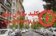 کلیدسازی سیار علامه جنوبی سعادت آباد شمال غرب تهران