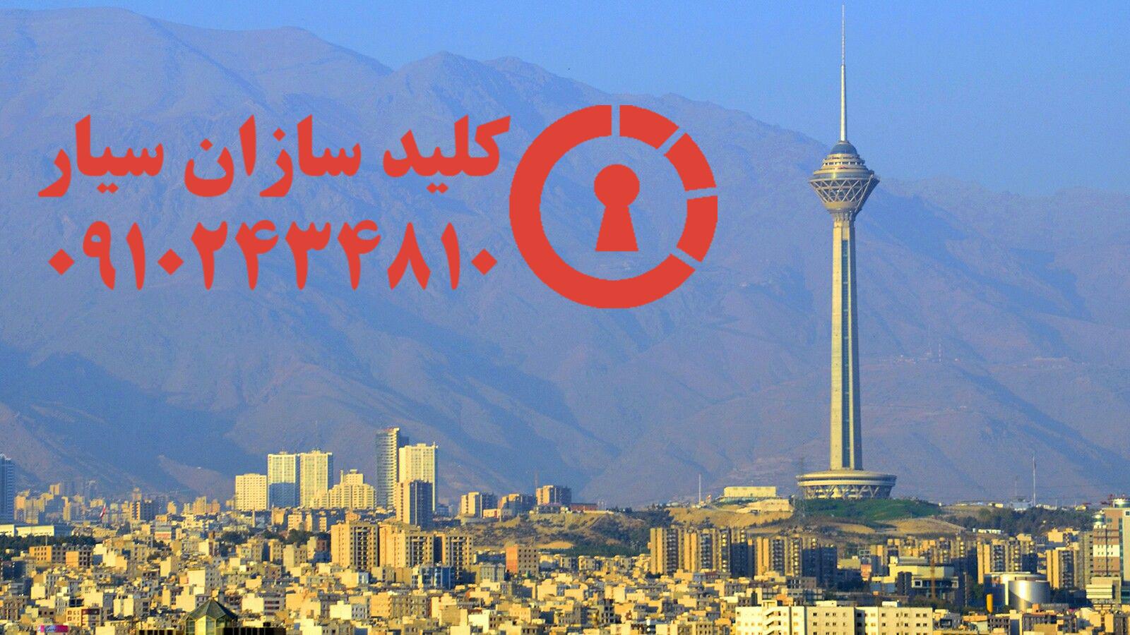 کلیدسازی سیار منطقه دو تهران