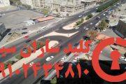 کلیدسازی سیار منطقه پنج تهران