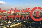 کلیدسازی سیار منطقه چهار تهران