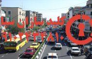 کلیدسازی سیار چهار راه پاسداران شمال تهران