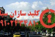 کلید سازی نزدیک من مرکز تهران