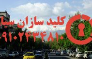 کلیدسازی سیار سهروردی شمالی در مرکز تهران