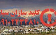 کلیدسازی سیار سرخه حصار تهرانپارس در شرق تهران