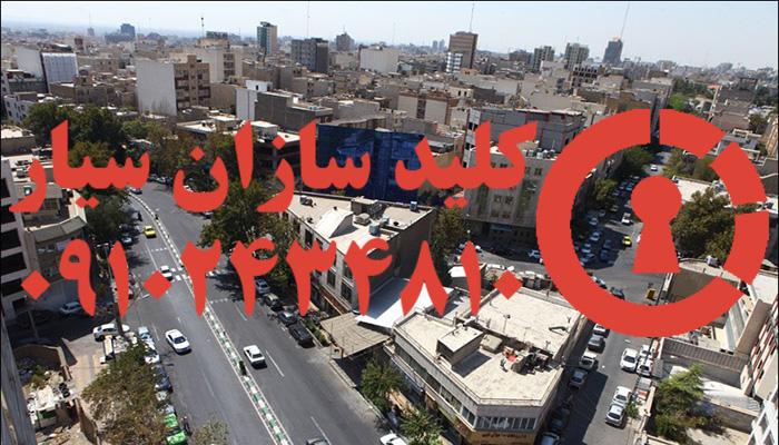 کلیدسازی سیار سهروردی جنوبی در مرکز تهران