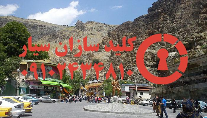 کلیدسازی سیار باغ شاطر دربند در شمال تهران