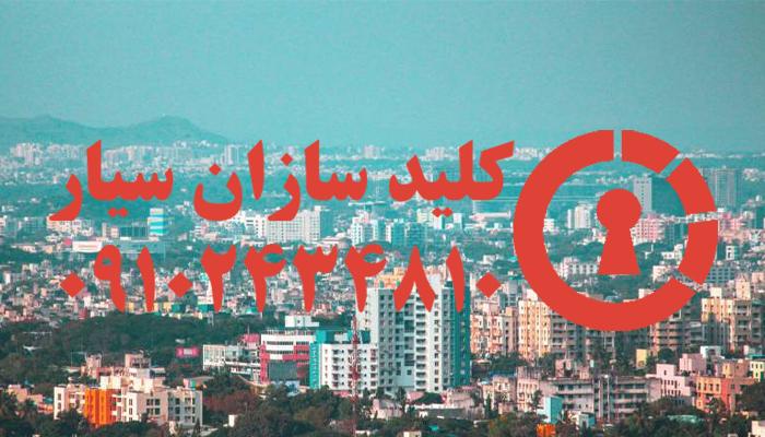 کلیدسازی سیار بلوار ایثارگران سعادت آباد در شمال غرب تهران