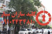 کلیدسازی سیار خیابان اسدآبادی یوسف آباد در مرکز تهران