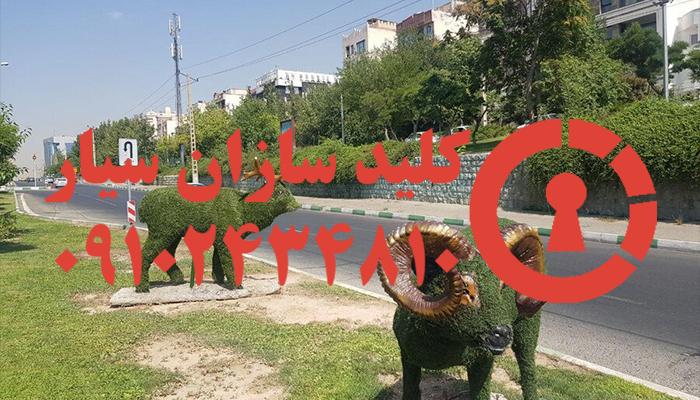کلیدسازی سیار بلوار دادمان شهرک غرب در غرب تهران