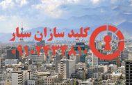 کلیدسازی سیار تسلیحات نارمک در شرق تهران