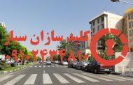 کلیدسازی سیار پروانه شمالی در غرب تهران