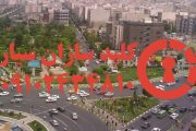 کلیدسازی سیار سازمان آب صادقیه در غرب تهران