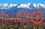 کلیدسازی سیار فلکه اول صادقیه غرب تهران