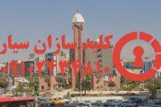 کلیدسازی سیار فلکه دوم صادقیه غرب تهران