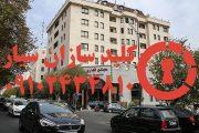 کلیدسازی سیار جهان آرا یوسف آباد در مرکز تهران