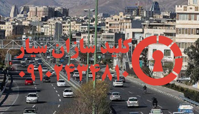 کلیدسازی سیار بلوار شقایق آیت الله کاشانی در غرب تهران