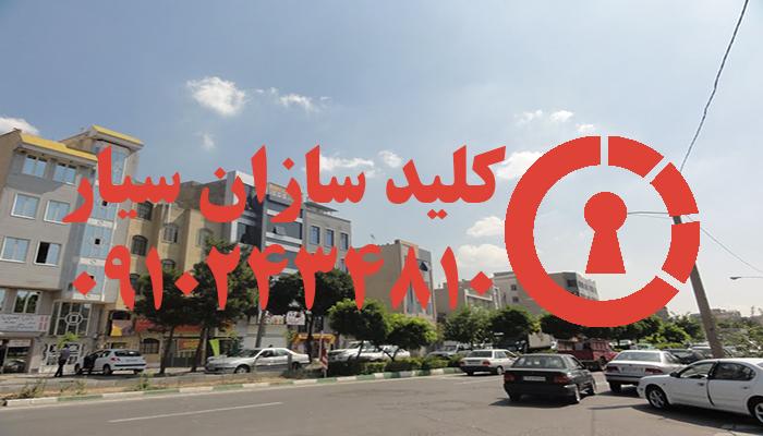 کلیدسازی سیار پروانه جنوبی در غرب تهران
