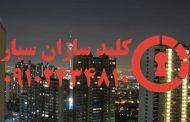 کلیدسازی سیار خیابان پیروزان شمالی شهرک غرب، غرب تهران