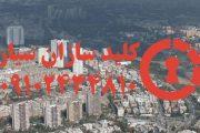 کلیدسازی سیار خیابان پیروزان جنوبی شهرک غرب، غرب تهران